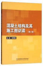 混凝土结构及其施工图识读(第2版)
