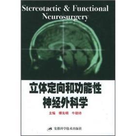 立体定向和功能性神经外科学