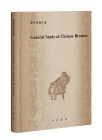 中国铜器综述(General Study of Chinese Bronzes)(英文影印版