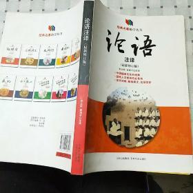 论语注译(最新修订版)