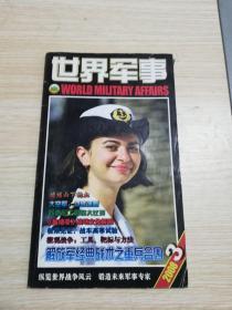 世界军事2008.3