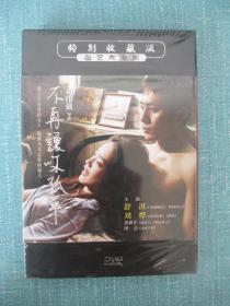 DVD   特别收藏版 弘艺大电影 不再让你孤单  未开封