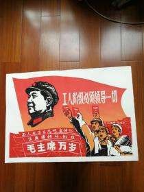 """文革植绒宣传画""""工人阶级必须领导一切"""""""