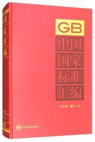 中国国家标准汇编(2015年修订-33)