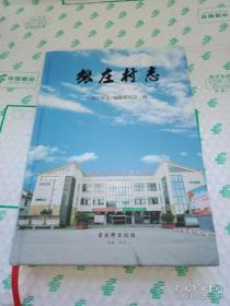 张庄村志 精装 9787554610596