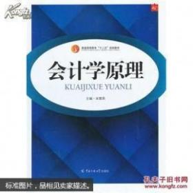 会计学原理 宋慧英  中国传媒大学出版社 9787565707254