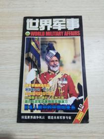 世界军事2005.12