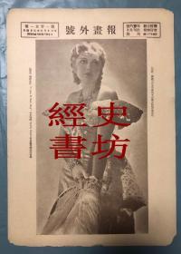绝版·绝品 民国23年 号外画报(101期):安娜·史丹剧照 &  gloria struart 小姐来沪