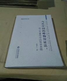 当代中国的唯物辩证法:邓小平著作中的哲学思想