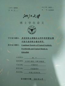 浙江大学,博士学位论文。中文论文题目典型拟除虫菊酯杀虫剂和典型重金属对斑马鱼的联合毒性研究(环境科学)(环境毒理学)