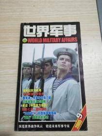 世界军事2005.9