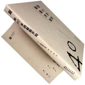 给40岁的崭新开始 松浦弥太郎 书籍 正版