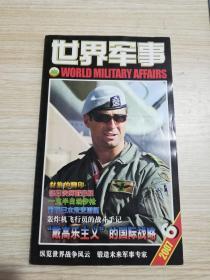 世界军事2007.6