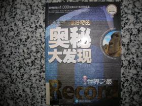 中国学生最好奇的奥秘大发现:世界之最