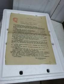 1967年9月5日中共中央、国务院、中央军委、中央文革小组关于不准抢夺人民解放军武器、装备和各种军用物资的命令