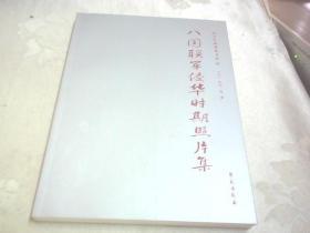 八国联军侵华时期照片集:原名《北清事变写真帖》