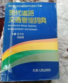 现代道路交通管理词典