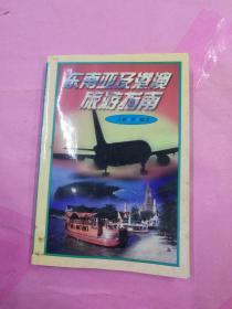 东南亚及港澳旅游指南