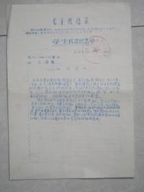 文革武汉市烽火中学学生情况报告单一张【易军】
