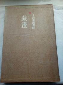 上海中国画院藏画