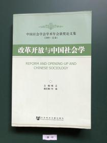 改革开放与中国社会学:中国社会学会学术年会获奖论文集(2008·长春)