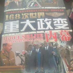 168次世界重大政变内幕