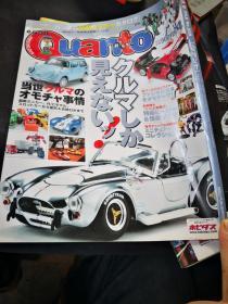 日本玩具杂志quanto 2006.4