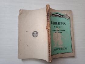 英语模范作文 【避免争议,品自鉴,书品见图,介意慎拍】