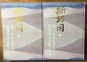 斯坦因第三次中亚考古所获汉文文献(非佛经部分)