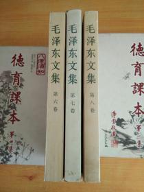 毛泽东文集(第六、七、八卷)