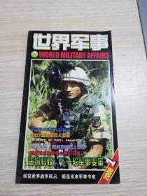 世界军事2008.1