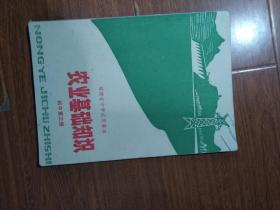 福建省中学试用课本-农业基础知识 初中第三册