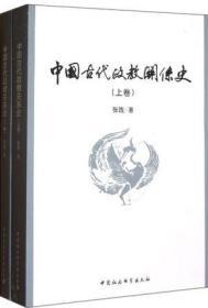 中国古代政教关系史(上下)