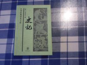 中华经典普及文库  史记