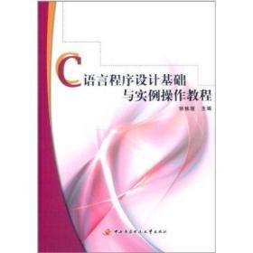 C语言程序设计基础与实例操作教程