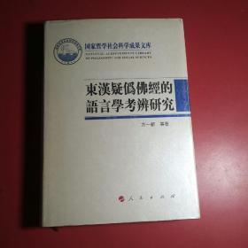 国家哲学社会科学成果文库,东汉疑伪佛经的语言学考辩研究,精装