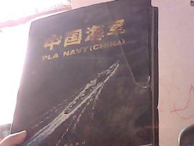 中国海军(外封有点破损)