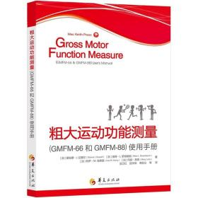 粗大运动功能测量(GMFM-66和GMFM-88)使用手册(附测量光盘)