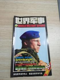 世界军事2007.10