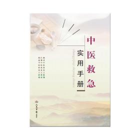 中医急救实用手册