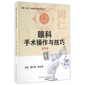 眼科手术操作与技巧(第2版)