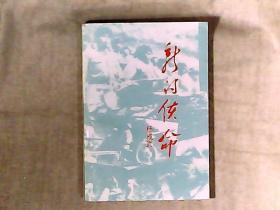 新的使命-杨成武将军长篇革命斗争回忆录 作者杨成武签赠本