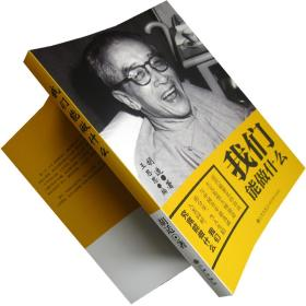 我们能做什么 胡适与中国青年真诚的分享 书籍