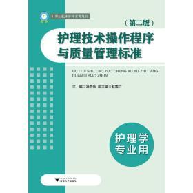 护理技术操作程序与质量管理标准(21世纪临床护理常规规范)