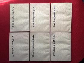 中国哲学史资料简编 先秦部分上下册 两汉隋唐部分上下册 清代近代部分上下册