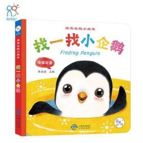·找一找小企鹅