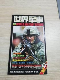 世界军事2007.11