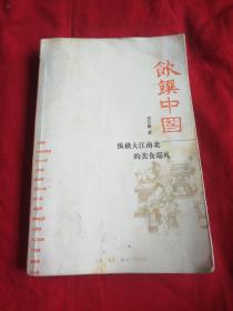 饮馔中国:纵横大江南北的美食巡礼