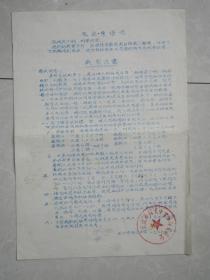 文革武汉市烽火中学致家长书一张【易军】