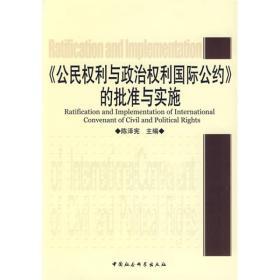 《公民权利与政治权利国际公约》的批准与实施